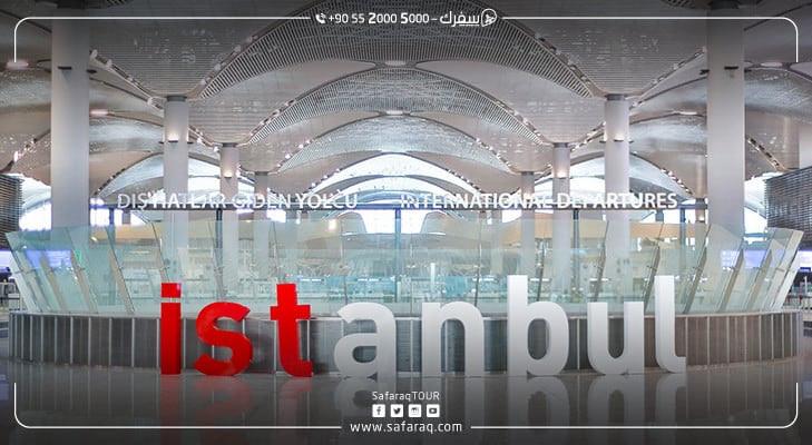 مطار اسطنبول الجديد يقدم خدمات جديدة تقارَن بفنادق 5 نجوم!