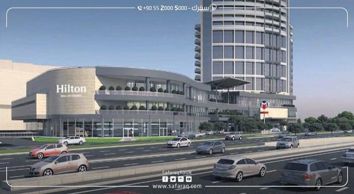 فندق هيلتون مول اوف اسطنبول في الخدمة صيف 2020