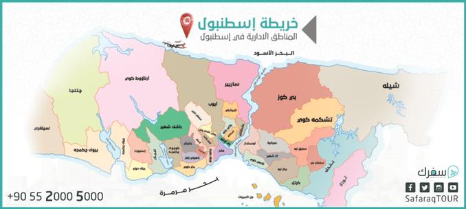خريطة إسطنبول بالعربي