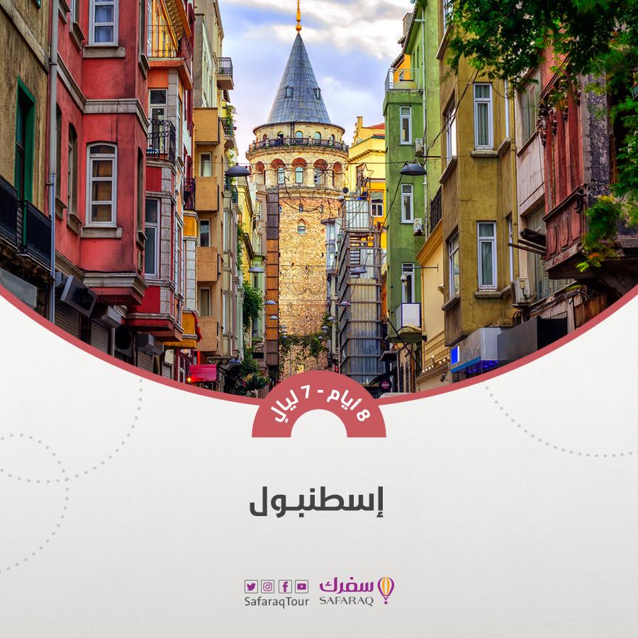 إسطنبول 8 ايام