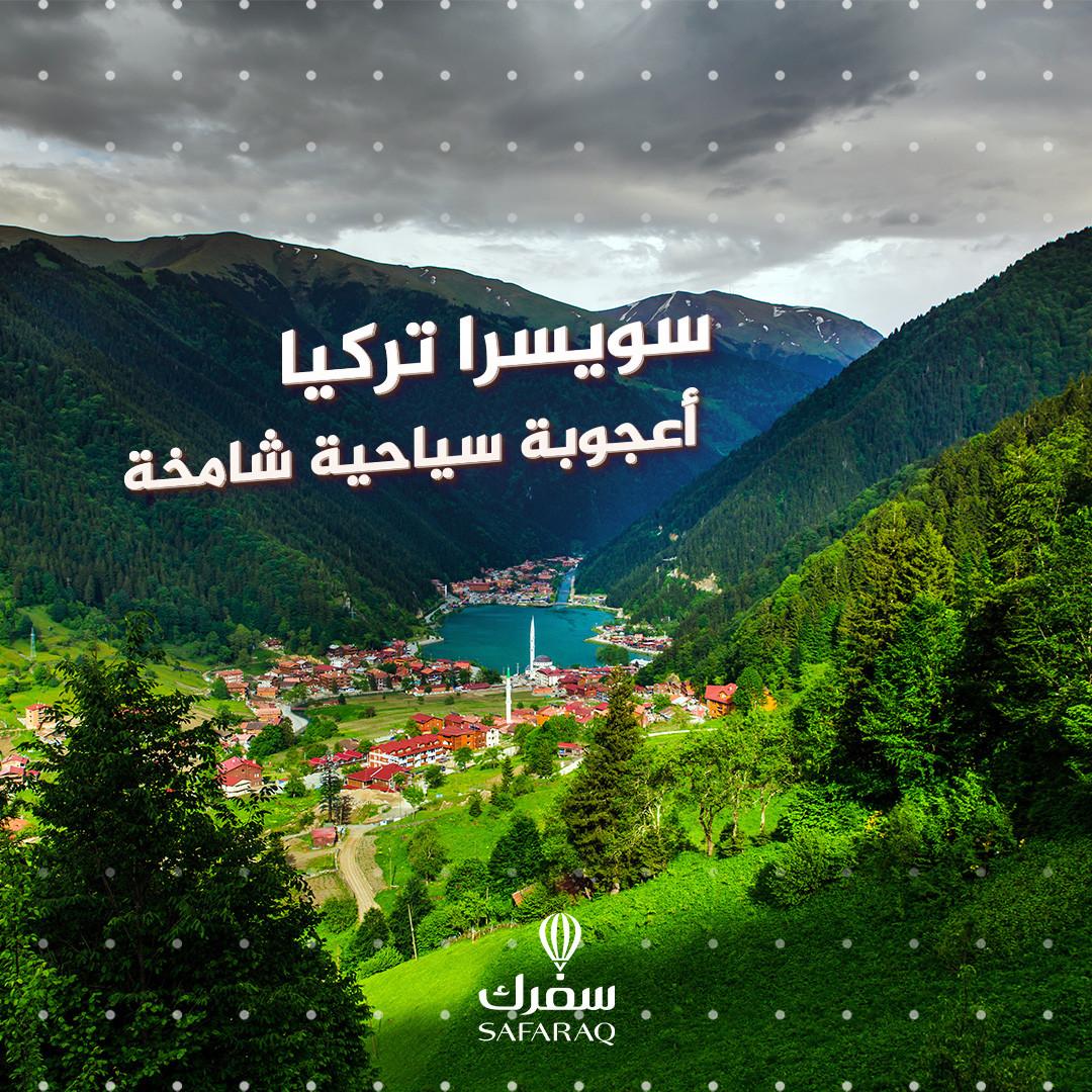 ربيع سويسرا التركية