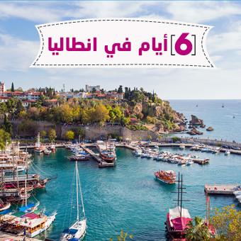 6 أيام في أنطاليا تركيا