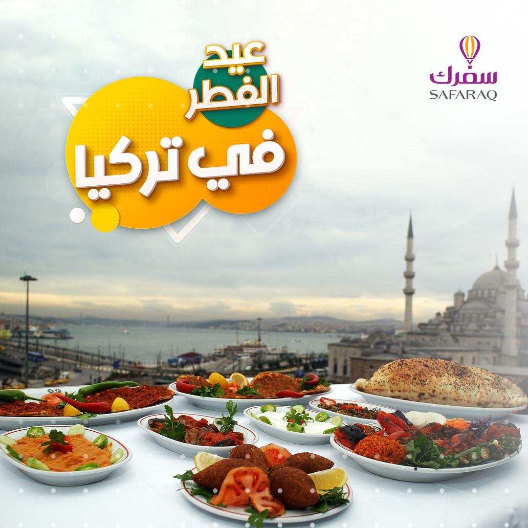 برنامج عيد الفطر  في ربوع تركيا