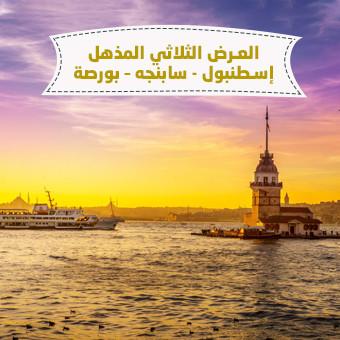 العرض الثلاثي المذهل: إسطنبول - سابنجه - بورصة