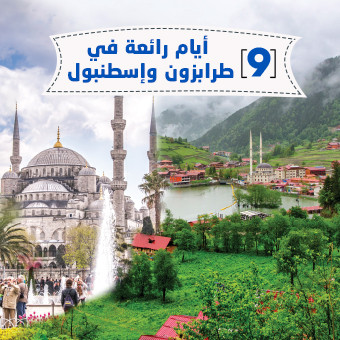 9 أيام رائعة في طرابزون وإسطنبول