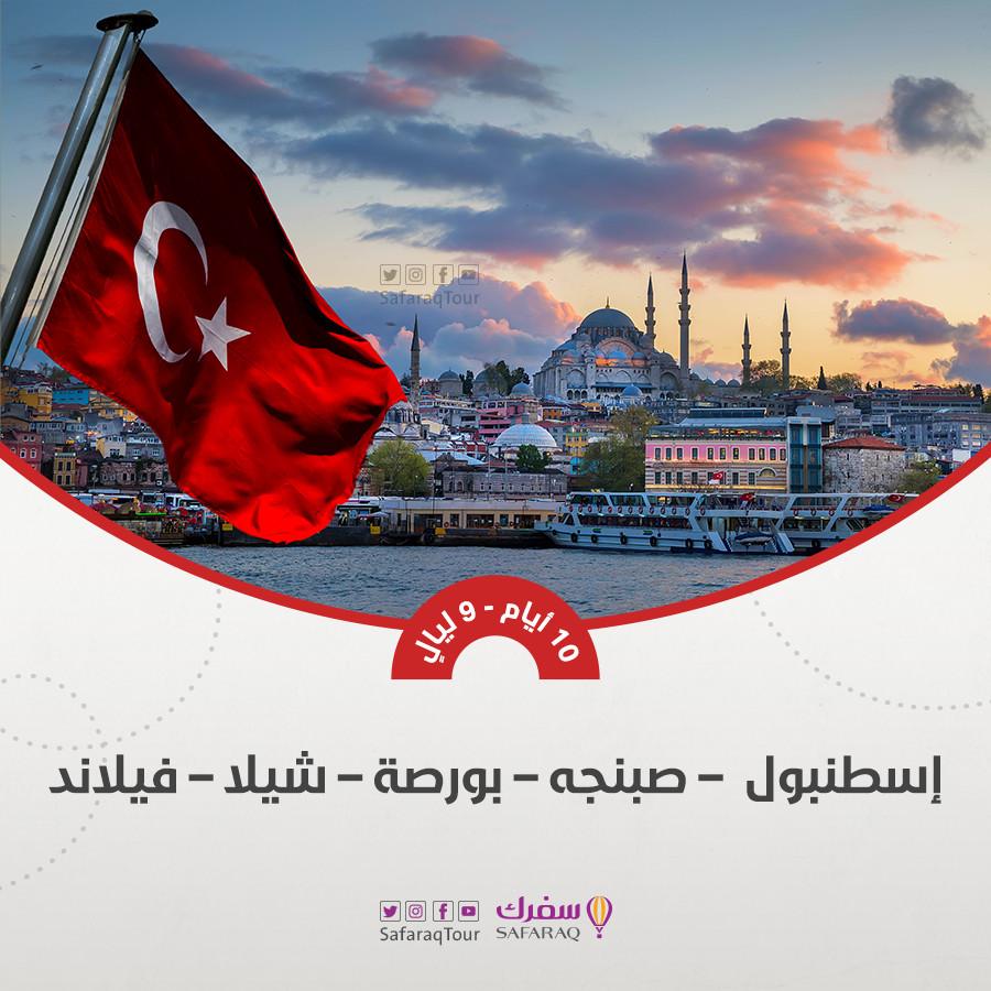 إسطنبول – صبنجة – بورصة – شيلا – فيلاند