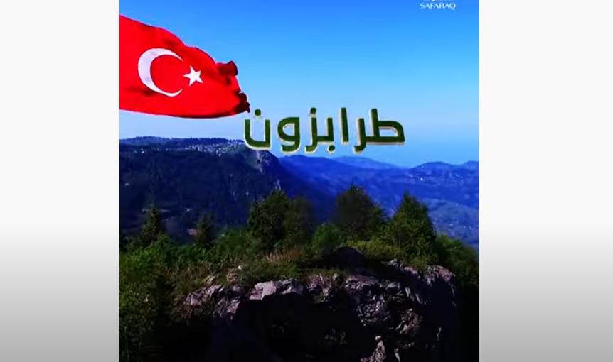 شاهد جمال مدينة طرابزون التركية في أجمل رحلة سياحية